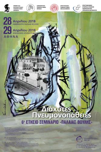 ERA | Διάχυτες Πνευμονοπάθειες | 6ο Ετήσιο Σεμινάριο Παλαιάς Βουλής