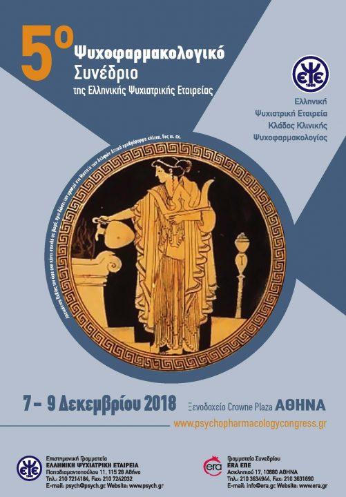 5th Psychopharmacology Congress | ERA Ltd. Congress Organizers