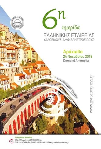 6η Ημερίδα Ελληνικής Εταιρείας Υαλοειδούς-Αμφιβληστροειδούς   Era Ltd Congress Organizer