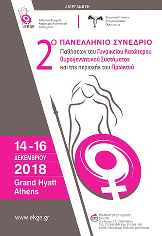 2nd Panhellenic Congress of the Hellenic Society for Lower Genital Tract   Era Ltd Congress Organizer