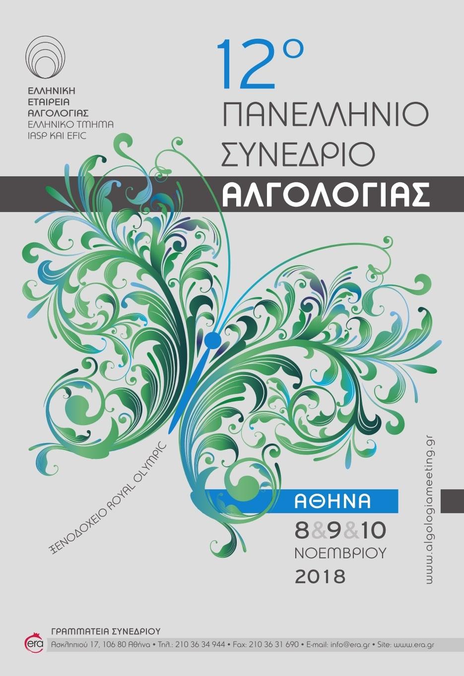 12ο Πανελλήνιο Συνέδριο Αλγολογίας | ERA Ltd. Congress Organizers