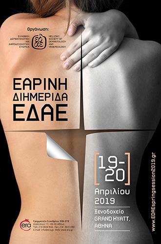 Spring Meeting of the Hellenic Society of Dermatology and Venereology   Era Ltd Congress Organizer