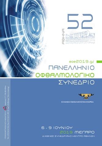52ο Πανελλήνιο Οφθαλμολογικό Συνέδριο   Era Ltd Congress Organizer