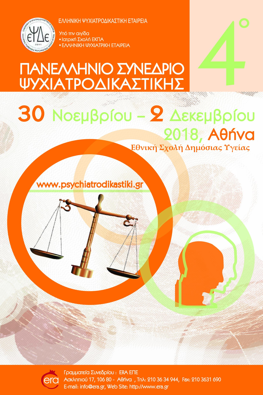 4ο Πανελλήνιο Συνέδριο Ψυχιατροδικαστικής | ERA Ltd. Congress Organizers