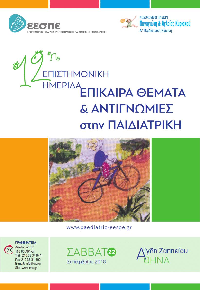 12o Paidiatriko Synedrio| ERA Ltd. Congress & Event Organizers