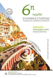 6η Ημερίδα Ελληνικής Εταιρείας Υαλοειδούς-Αμφιβληστροειδούς | Era Ltd Congress Organizer