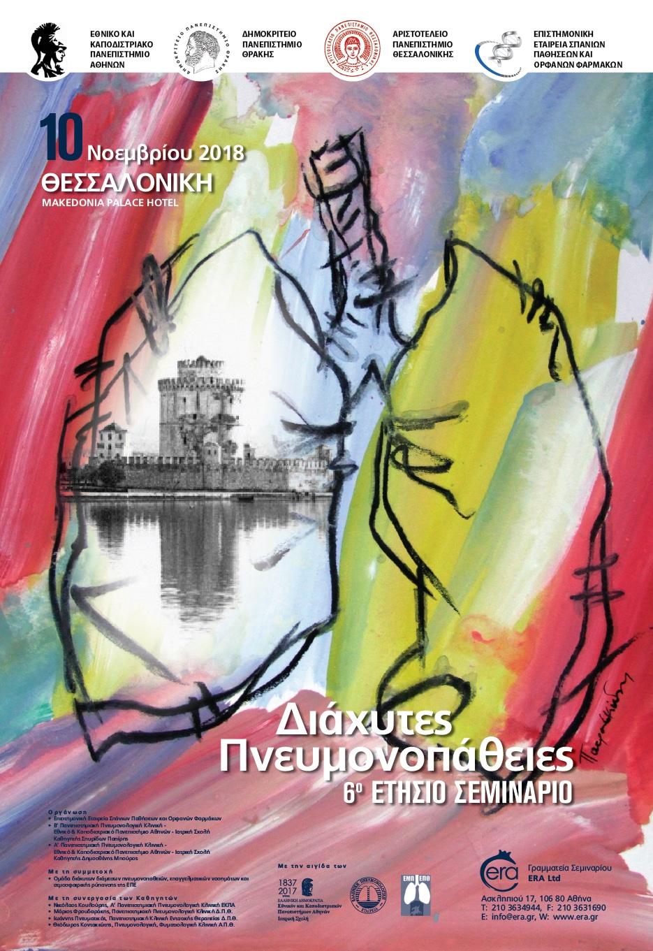 Διάχυτες Πνευμονοπάθειες- 6ο Ετήσιο Σεμινάριο Θεσσαλονίκη