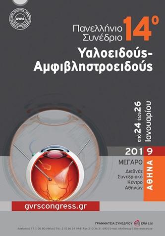 14ο Πανελλήνιο Συνέδριο Υαλοειδούς- Αμφιβληστροειδούς | Era Ltd Congress Organizer
