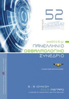 52ο Πανελλήνιο Οφθαλμολογικό Συνέδριο | Era Ltd Congress Organizer