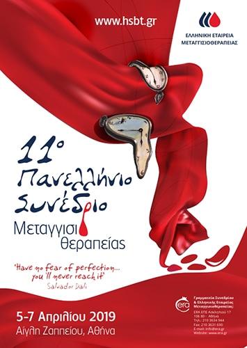 11ο Πανελλήνιο Συνέδριο Μεταγγισιοθεραπείας | Era Congress Organizer