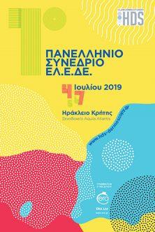 1st Congress of the Hellenic Society of Dermoscopy | Era Ltd Congress Organizer