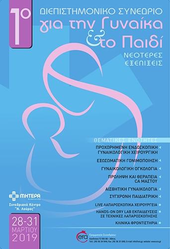 1ο Διεπιστημονικό Συνέδριο για τη Γυναίκα & το Παιδί | Era Ltd Congress Organizer