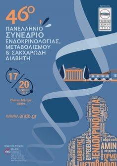 46ο Πανελλήνιο Συνέδριο Ενδοκρινολογίας, Μεταβολισμού & Σακχαρώδη Διαβήτη | Era Ltd Congress Organizer