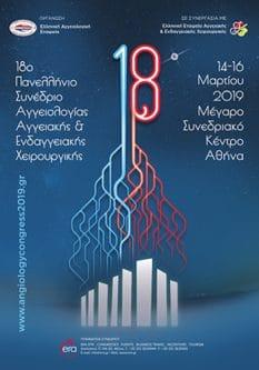 18ο Πανελλήνιο Συνέδριο Αγγειολογίας Αγγειακής & Ενδαγγειακής Χειρουργικής | Era Ltd Congress Organizer