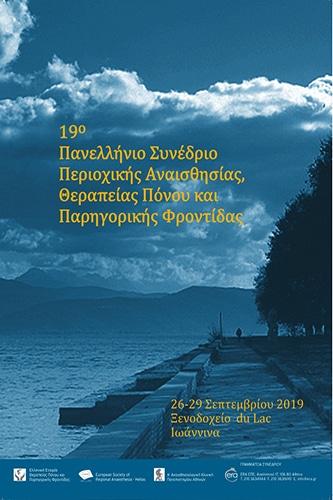 19ο Πανελλήνο Συνέδριο Περιοχικής Αναισθησίας, Θεραπείας Πόνου και Παρηγορικής Φροντίδας | Era Ltd Congress Organizer