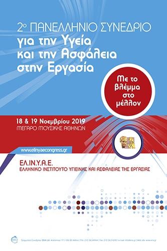2ο Πανελλήνιο Συνέδριο για την Υγεία και την Ασφάλεια στην Εργασία | Era Ltd Congress Organizer