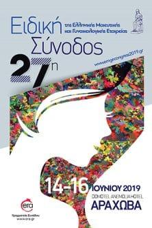 27η Ειδική Σύνοδος Ελληνικής Μαιευτικής & Γυναικολογικής Εταιρείας | Era Ltd Congress Organizer