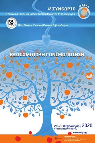 4ο Συνέδριο Ελληνικής Εταιρεάς Ιατρών Υποβοηθούμενης Αναπαραγωγής | Era Ltd Congress Organizer