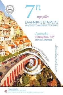 7η Ημερίδα Ελληνικής Εταιρείας Υαλοειδούς- Αμφιβληστροειδούς | Era Ltd Congress Organizer