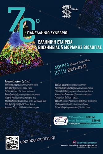 70ο Πανελλήνιο Συνέδριο Ελληνικής Εταιρείας Βιοχημείας & Μοριακής Βιολογίας | Era Ltd Congress Organizer