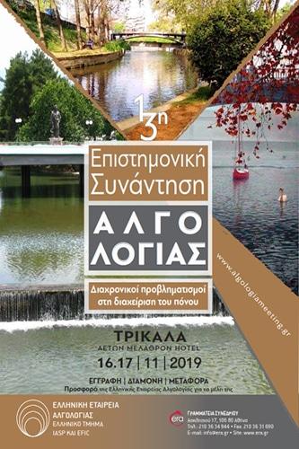 13η Επιστημονική Συνάντηση Αλγολογίας | Era Ltd Congress Organizer