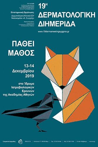 19η Δερματολογική Διημερίδα Νοσ. Α. Συγγρός | Era Ltd Congress Organizer
