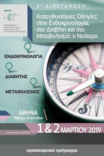 Κατευθυντήριες Οδηγίες στην Ενδοκρινολογία, στο Διαβήτη και στο Μεταβολισμό | ERA Ltd. Congress Organizers