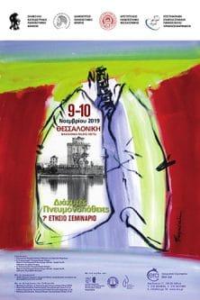 7ο Ετήσιο Σεμινάριο: Διάχυτες Πνευμονοπάθειες   Era Ltd Congress Organizer