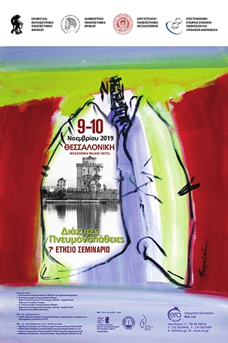 7ο Ετήσιο Σεμινάριο: Διάχυτες Πνευμονοπάθειες | Era Ltd Congress Organizer