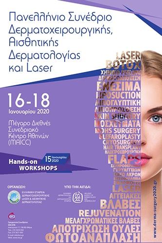Πανελλήνιο Συνέδριο Δερματοχειρουργικής, Αισθητικής Δερματολογίας και Laser | ERA Ltd. Congress Organizers