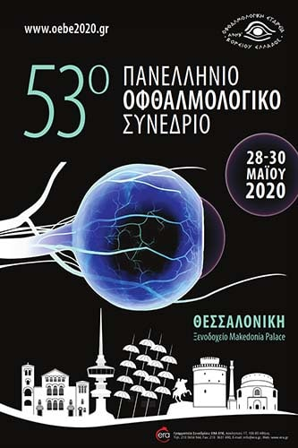 53ο Πανελλήνιο Οφθαλμολογικό Συνέδριο | ERA Ltd. Congress Organizers