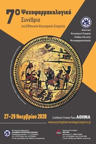 7ο Ψυχοφαρμακολογικό Συνέδριο της Ελληνικής Ψυχιατρικής Εταιρείας | ERA Ltd. Congress Organizers
