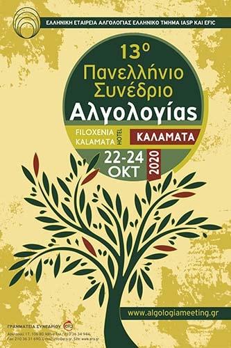 13ο Πανελλήνιο Συνέδριο Αλγολογίας | ERA Ltd. Congress Organizers