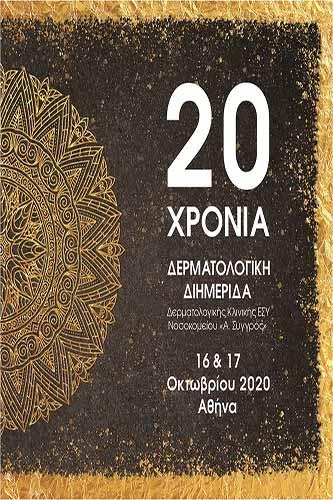 20th Dermatology Meeting of A. Syggros Hospital | Era Ltd Congress Organizer