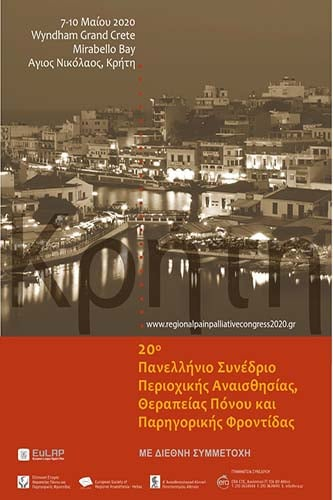 20th Panhellenic Congress of Regional Anaesthesia, Pain Management & Palliative Care | Era Ltd Congress Organizer