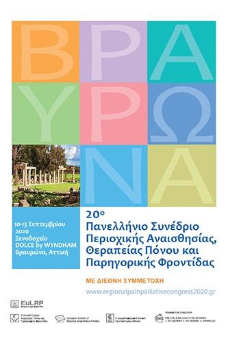 20ο Πανελλήνιο Συνέδριο Περιοχικής Αναισθησίας, Θεραπείας Πόνου και Παρηγορικής Φροντίδας | Era Ltd Congress Organizers