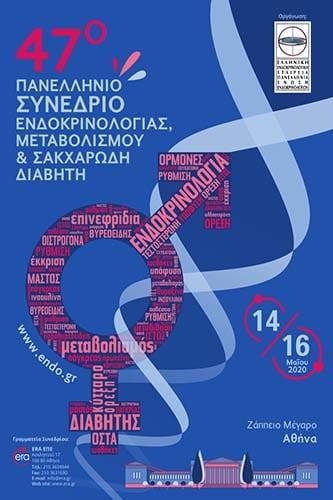 47ο Πανελλήνιο Συνέδριο Ενδοκρινολογίας, Μεταβολισμού & Σακχαρώδη Διαβήτη | Era Ltd. Congress Organizers