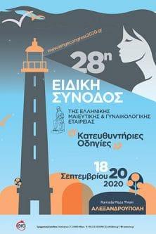 28η Ειδική Σύνοδος Ελληνικής Μαιευτικής & Γυναικολογικής Εταιρείας   Era Ltd Congress Organizers