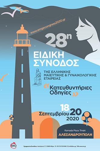 28η Ειδική Σύνοδος Ελληνικής Μαιευτικής & Γυναικολογικής Εταιρείας | Era Ltd Congress Organizers
