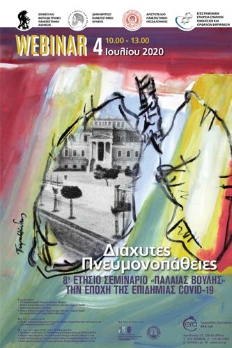 """Διάχυτες Πνευμονοπάθειες - 8ο Ετήσιο Σεμινάριο """"Παλαιάς Βουλής"""""""