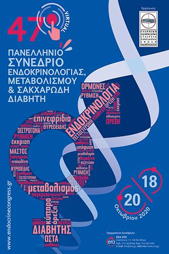 Virtual 47ο Πανελλήνιο Συνέδριο Ενδοκρινολογίας, Μεταβολισμού & Σακχαρώδη Διαβήτη | Era Ltd. Congress Organizers