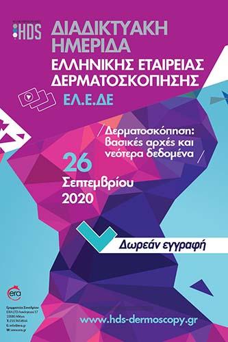 Διαδικτυακή Ημερίδα Ελληνικής Εταιρείας Δερματοσκόπησης | ERA Ltd. Congress Organizers