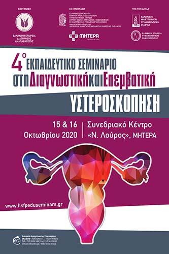 4th Educational Seminar on Hysteroscopy | ERA Ltd. Congress Organizers