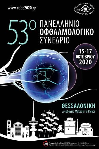 53rd Panhellenic Ophthalmology Congress | ERA Ltd. Congress Organizers