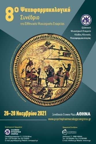 8ο Ψυχοφαρμακολογικό Συνέδριο