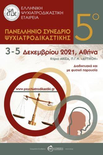 5ο Πανελλήνιο Συνέδριο Ψυχιατροδικαστικής